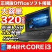 中古パソコン ノートパソコン MicrosoftOffice2016 Windows10 第三世代Corei3 新品HDD1TB 新品メモリ16GB 無線 DVDROM 15型 富士通 NEC 東芝 等 アウトレット