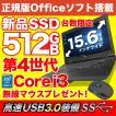 ノートパソコン 中古パソコン Microsoft Office 2016 第四世代Corei5 新品SSD512GB メモリ8GB 無線 Windows10 15型 USB3.0 東芝 B554 アウトレット