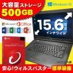 中古 ノートパソコン ノートPC Windows10 Microsoftof...