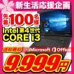 中古パソコン ノートパソコン MicrosoftOffice2019 Windows10 メモリ8GB 新品SSD512GB 新世代CPU USB3.0 バッテリー保証 15型 NEC 富士通 東芝等 アウトレット