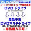 ノートパソコン 変換増設専用 内蔵 厳選中古 DVDマル...