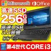 アウトレット ノートパソコン ライセンスキー付 Windows10 搭載 無線LAN Office 付 本体 15.6型 ワイド大画面 NEC Versapro