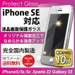 iPhone SE対応! 保護ガラス Protect Glass for iPhone SE 5/5c/5s日本製画面保護ガラスフィルム オオアサ電子