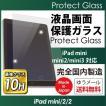 iPad mini3対応!保護ガラス Protect Glass for iPad mini/mini2/mini3 日本製画面保護ガラスフィルム オオアサ電子