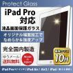 iPad Pro対応(9.7インチ)!保護ガラス Protect Glass for iPad Pro ・iPad Air/Air2 日本製画面保護ガラスフィルム オオアサ電子