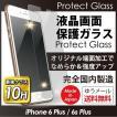 保護ガラス Protect Glass for iPhone 6s Plus/iPhone 6 Plus 日本製画面保護ガラスフィルム オオアサ電子