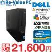 中古 デスクトップ DELL Vostro 260s Core i5-2400-3.1GHz メモリ4G HDD500GB DVDマルチ Office付 Windows7 Pro64bit