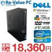 中古デスクトップ DELL Vostro 260s Core i3-2100-3.1GHz メモリ4G HDD500GB DVDマルチ Office付 Windows7Pro32bit