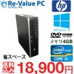 中古デスクトップ 省スペース型 hp Compaq Elite 8300 USDT Core i5-3470s-2.9GHz メモリ8G HDD320GB DVDマルチ Windows10Pro64bit