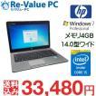 中古 ノートパソコン hp EliteBook 840G1 Core i5-4200U メモリ4G HDD320GB 無線LAN 14.0インチ Windows7Pro64bit