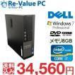 中古デスクトップ DELL OPTIPLEX 9010SFF Core i7-3770-3.4GHz メモリ8G HDD250G DVDマルチ RadeonHD Windows7Pro64bit