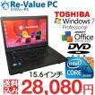 中古 ノートパソコン 東芝 dynabook Satellite B550/B Core i7-M640 メモリ4G HDD250GB 15.6インチ Office付 無線LAN DVDROM Windows7Pro32bit