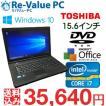 中古 ノートパソコン Windows10Pro 東芝 dynabook Satellite B552/F Core i7-3520M メモリ4G HDD320GB 15.6インチ Office付 DVDROM 無線LAN