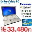 中古 ノートパソコン Panasonic Let's note CF-NX2 Core i5-3320M HDD250G メモリ4G 無線LAN DtoD 12.1インチ Windows7 Pro64bit