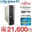 中古 富士通 ESPRIMO D581/CX Core i3-2100 メモリ4G HDD160GB DVDマルチ DtoD Windows7Pro