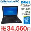 中古 ノートパソコン DELL LATITUDE E5250 Core i5-5300U メモリ8G SSD256GB 無線LAN 12.5インチ Windows7Pro64bit