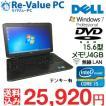 中古 ノートパソコン DELL LATITUDE E5530 Core i5-3340M メモリ4G HDD320GB 無線LAN DVDROM 15.6インチ Windows7Pro64bit