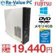 中古デスクトップ 富士通 ESPRIMO D583/G Core i5-4570 メモリ4GB HDD250GB DVDROM Windows10Pro64bit