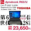中古ノートパソコン 東芝 dynabook R63/U Core i5-6300U メモリ4G SSD128GB 13.3インチ 無線LAN Windows 10 Pro 64bit
