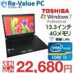 中古 ノートパソコン 東芝 dynabook R732/F 13.3インチ Core i5-3320M メモリ4G HDD320GB 無線LAN Windows7Pro64bit