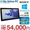 中古デスクトップ SONY VAIO Tap20 SVJ2022AJ Core i3-3227U メモリ8G HDD1TB Windows8 64bit タッチ液晶20インチ一体型 バッテリー内蔵モデル