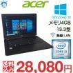 中古 ノートパソコン Acer Aspire V3-372-N34D/K 第6世代 Core i3-6100U メモリ4GB HDD500GB 13.3インチ Windows10Home 64bit