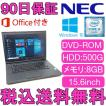 中古 ノートパソコン NEC VersaPro VK23TX-P Core i5-6200U 2.3GHz メモリ8G HDD500GB DVDROM 無線LAN 15.6インチ Office2013付 Windows10Pro64bit