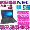 中古 ノートパソコン NEC VersaPro VK25LX-G Core i3-3120M メモリ4G HDD320GB DVD-MULTI 無線LAN 15.6インチ Windows10Pro64bit