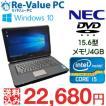 中古 ノートパソコン NEC VersaPro VK25TX-F Core i5-3210M メモリ4G HDD320GB DVDROM 無線LAN 15.6インチ Windows10Pro64bit