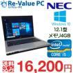 中古 ノートパソコン NEC VersaPro VK27MB-G Core i5-3340M メモリ4G HDD320GB 無線LAN 12.1インチ Windows10Pro64bit