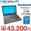 中古 ノートパソコン Lenovo ThinkPad X250 Core i5-5300U メモリ8G HDD500GB 無線LAN WEBカメラ 12.5インチ Windows7Pro64bit