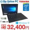 中古 ノートパソコン 東芝 PORTEGE Z20t-B (R82) Core M-5Y71 8GB SSD256GB 12.5inch Windows10Pro 64bit