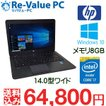 中古 ノートパソコン hp ZBook14 MobileWorkstation Core i7-4600U メモリ8G HDD500GB FireproM4100 14インチ フルHD Windows10Pro64bit