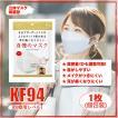 KF94 韓国  立体型マスク (1枚入) 柳葉型【小顔効果】【医療用レベル】【耳が痛くなりにくい】自慢のマスク レギュラーサイズ ピエラス