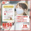 KF94 韓国  立体型マスク (5枚入) 柳葉型【耳が痛くなりにくい】【メイクがつきにくい】【医療用レベル】【小顔効果】自慢のマスク レギュラーサイズ