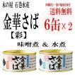 (送料込み) 木の屋石巻水産 金華さば缶詰「彩」食べ比べ (金華さば水煮6缶、金華さば味噌煮6缶 合計12缶)