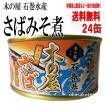 (送料無料)  木の屋 石巻水産 さば味噌煮缶詰 170g 24缶