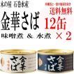 木の屋石巻水産 金華さば缶詰 味噌煮&水煮 食べ比べ 12缶×2