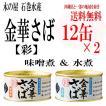送料無料 木の屋石巻水産 金華さば缶詰「彩」食べ比べ (味噌煮170g12缶 水煮170g12缶 合計24缶)