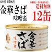 木の屋石巻水産 金華さば味噌煮缶詰 (170g)  12缶