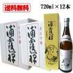 浦霞 禅  純米吟醸酒 720ml×12本 (沖縄県と離島を除き送料無料)