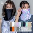 最終価格 フェイスガード フェイスカバー フェイスマスク UVカット 呼吸穴付き 洗える ランニング バフ 水着マスク スポーツ ひんやり 接触冷感 夏用 IAA-950
