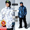 スノーボード ウェア メンズ レディース スノーウェア スキーウェア スノボ 上下セット ジャケット パンツ PS4-SET