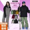 スキーウェア メンズ レディース スノーボードウェア スキーウェア スノボ 上下セット ジャケット パンツ POSKI-127EX