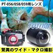 カメラレンズ トトメ 内臓ストロボ仕様セット オリンパス防水プロテクターPT-056対応(PT-058は条件付き対応)