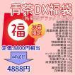 青茶DX福袋(烏龍茶デラックス福袋)2018年