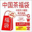 中国茶福袋 2020年GW限定