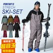 スキーウェア メンズ レディース スキーウエア スキー ウェア ウエア 上下セット ジャケット パンツ POSKI PONTAPES