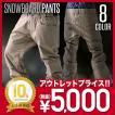 SoTryAngel/ソートライエンジェル メンズ&レディース スノーボードウェア パンツ単品 スノボウェア スノーパンツ スキーウェア STAP-7310P