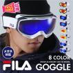 FILA/フィラ メンズ&レディース スノーボード ゴーグル スノーゴーグル ミラーレンズ ダブルレンズ ごーぐる FG7101J